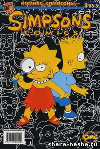 The Simpsons #3