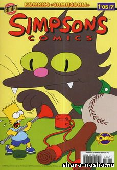 The Simpsons #7