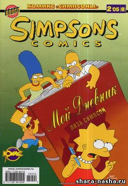 The Simpsons #8