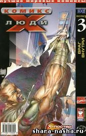 Ultimate X-men #001-003