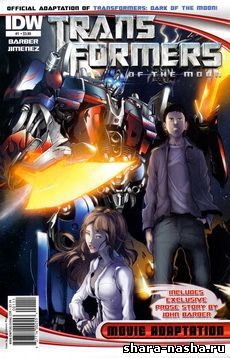 Transformers - Dark of the Moon Movie Adaptation #01 (of 4)